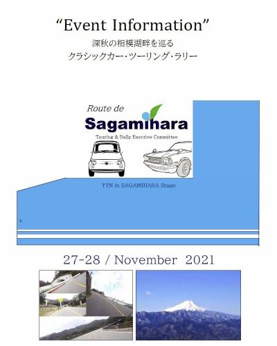 【イベント開催のご案内】1st. Route di Sagamihara Stage